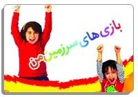 استقبال کودکان و نوجوانان از بازی های ایرانی